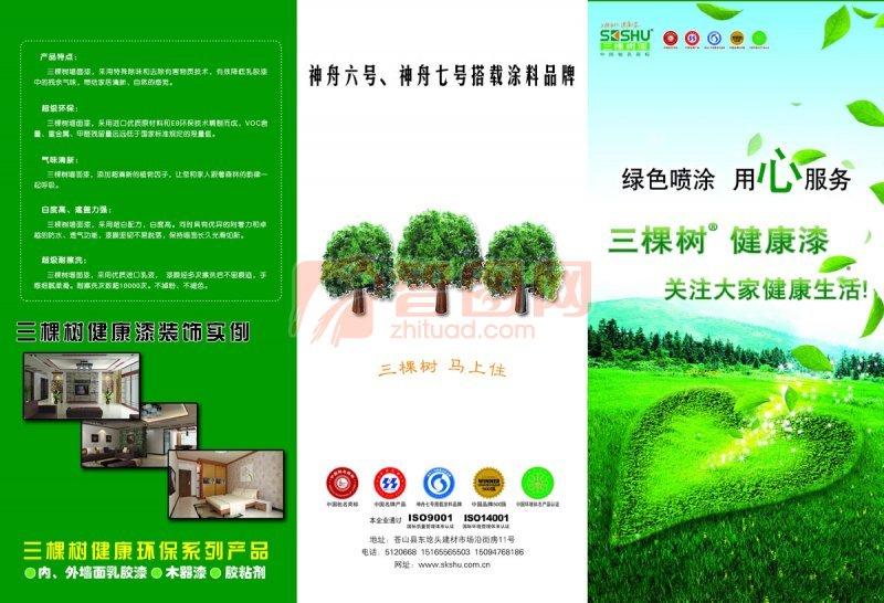 三棵樹畫冊設計