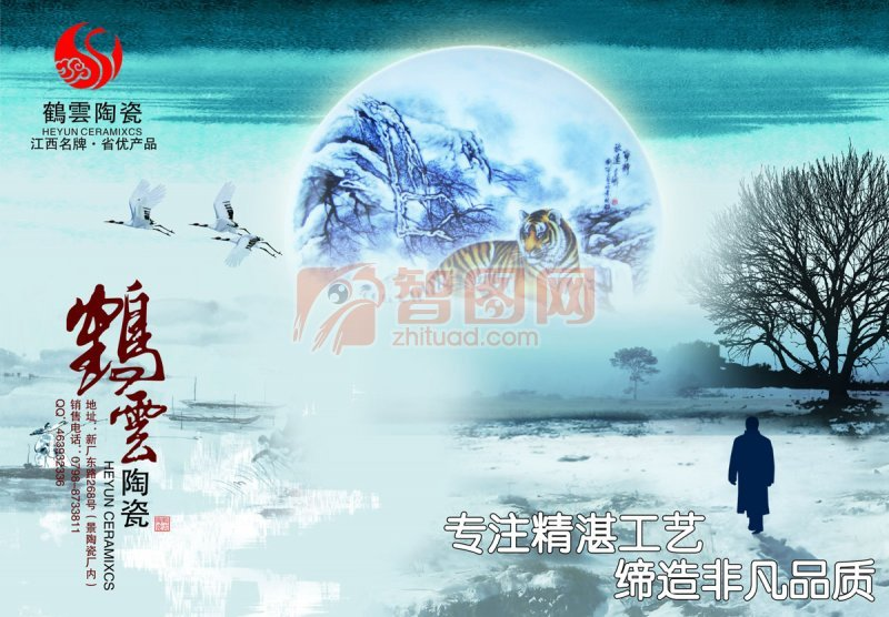 【psd】鹤云陶瓷蓝色背景海报设计