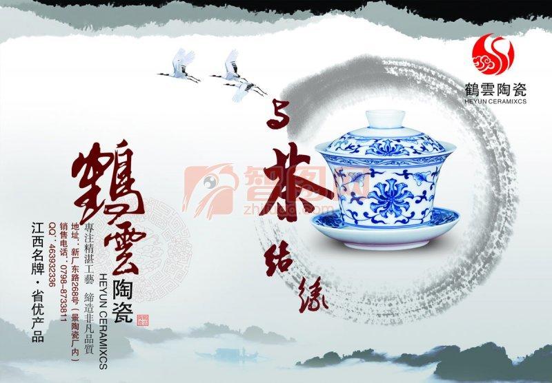 鹤云陶瓷海报设计