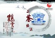 鶴云陶瓷海報元素