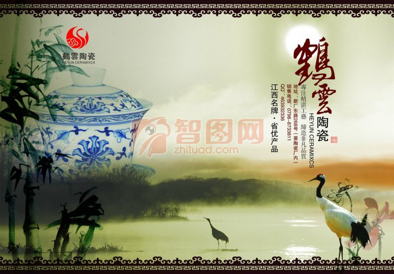 鶴云陶瓷海報設計