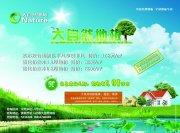 大自然地板綠色背景海報設計