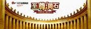 東鵬瓷磚畫冊元素