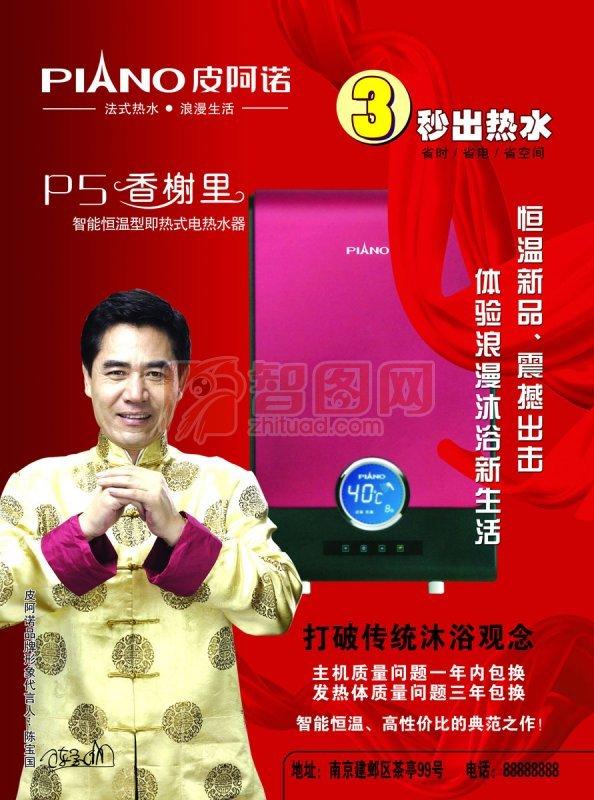 皮阿諾櫥柜紅色背景海報設計