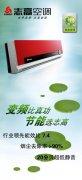 志高空調展板設計