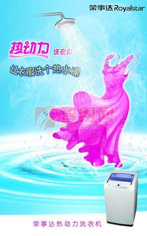 榮事達洗衣機海報設計