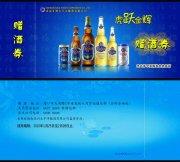 虎牌啤酒海報設計