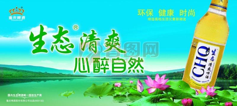 重慶啤酒畫冊設計