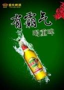 深綠色重慶啤酒海報設計
