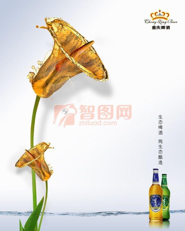 重慶啤酒素材海報