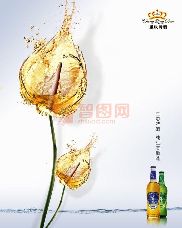 重慶啤酒海報