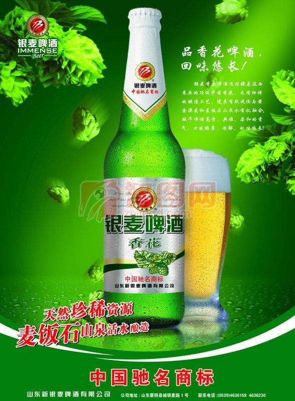 綠色背景銀麥啤酒海報