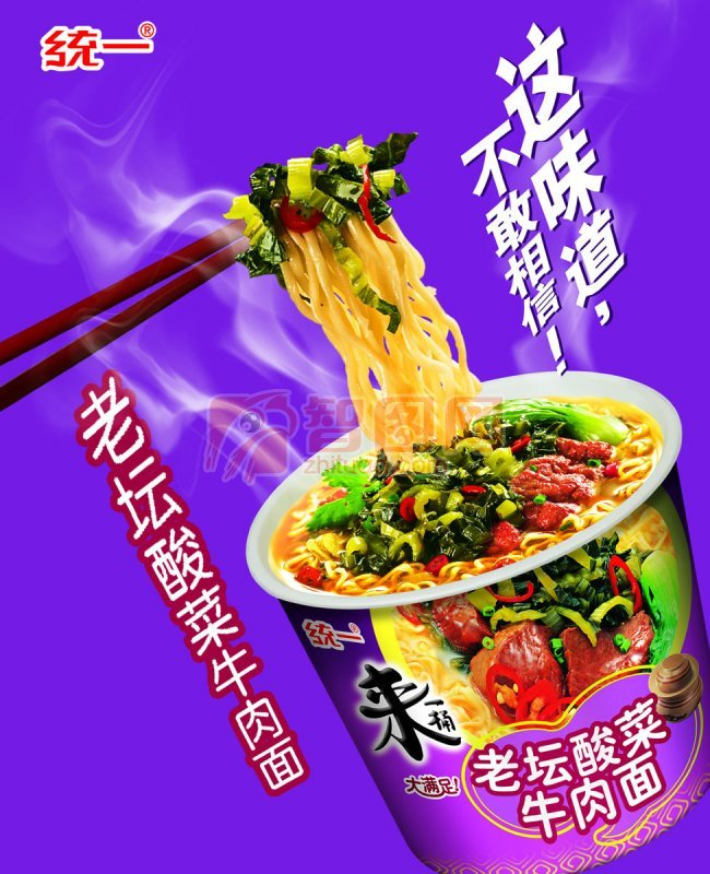 老壇酸菜牛肉面海報設計