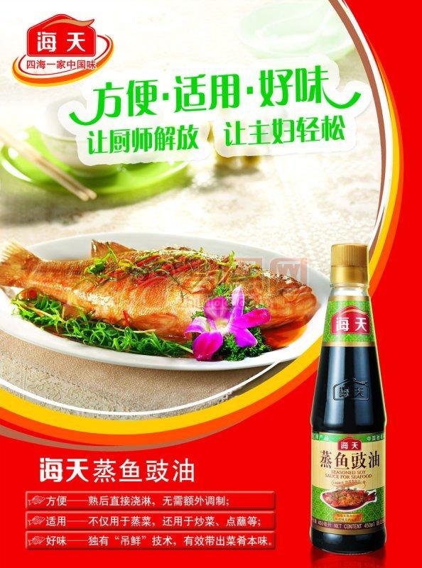 海天蒸魚豉油海報設計