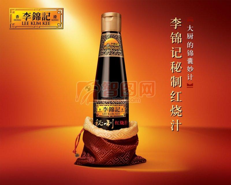 李錦記秘制紅燒汁海報設計