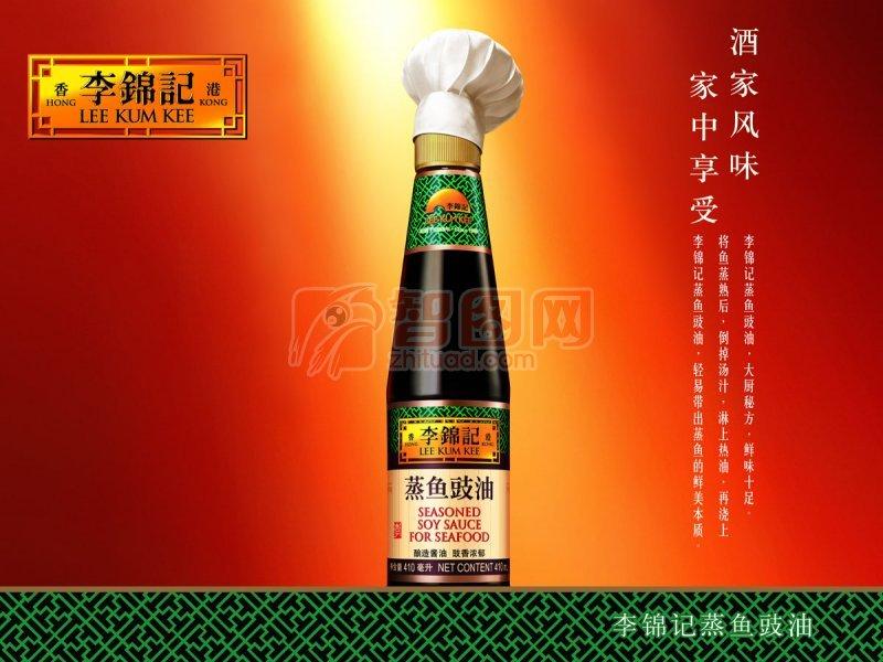 李錦記蒸魚豉油海報設計