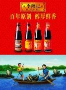 李錦記海報設計