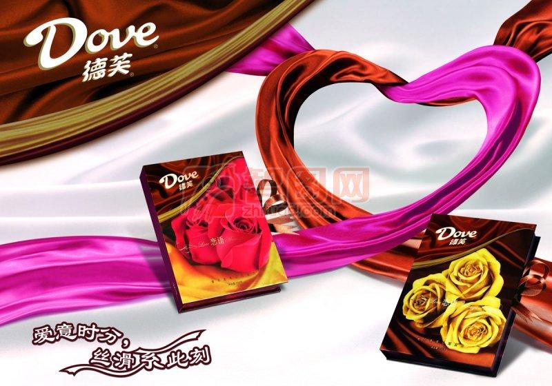 德芙心形巧克力图片