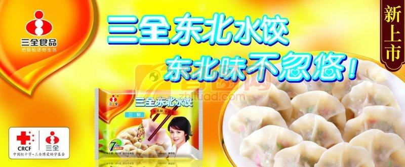 三全食品東北水餃畫冊版式