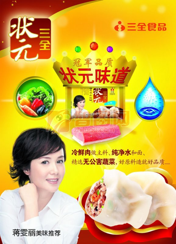 三全食品海報設計