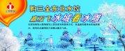 三全食品水餃畫冊設計