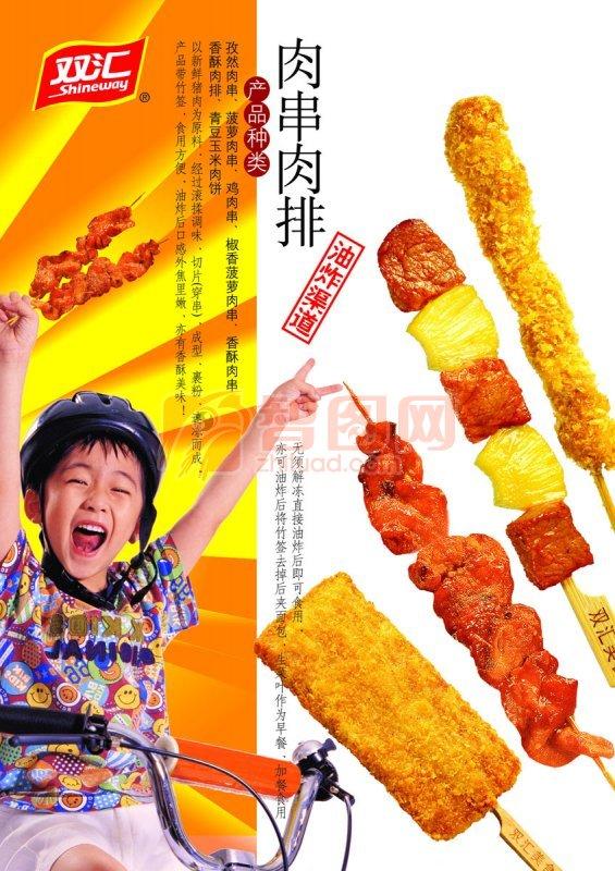 雙匯肉串肉排海報設計
