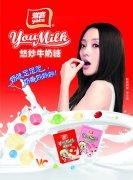 雅客悠妙牛奶糖海報設計