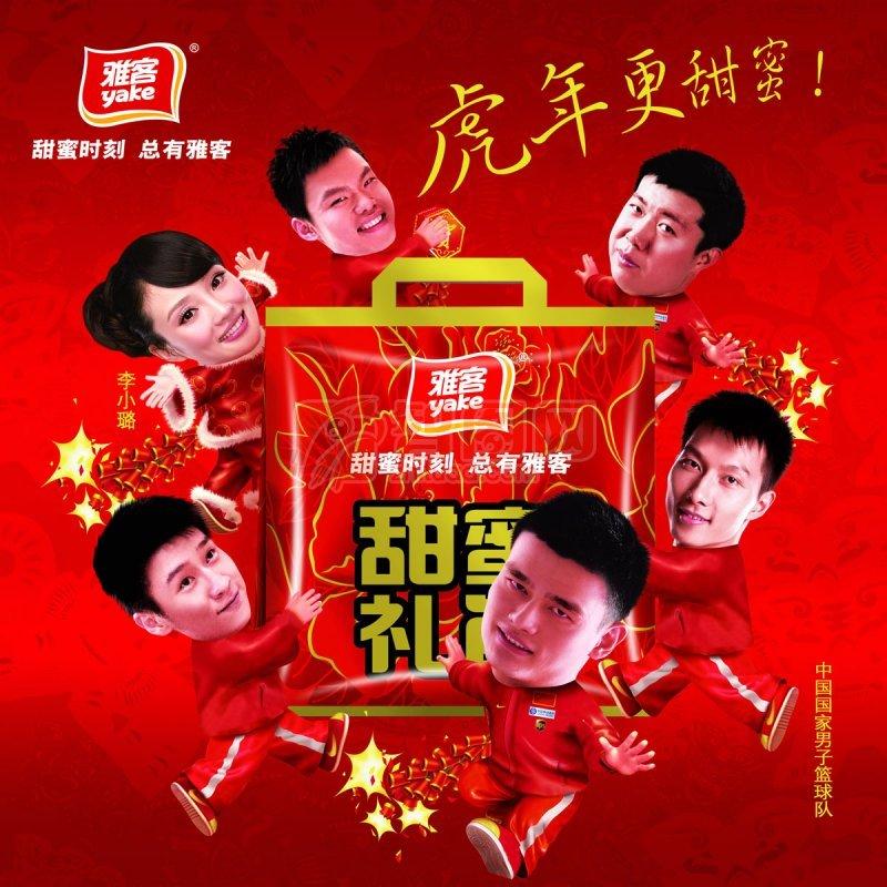 海报设计  关键词: 雅客 虎年更甜蜜 明星代言 红色背景 海报设计