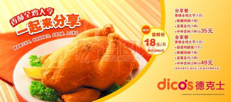 德克士香酥全雞畫冊版式