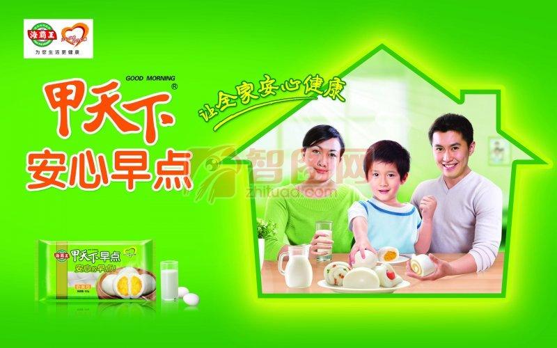 綠色背景海霸王海報設計