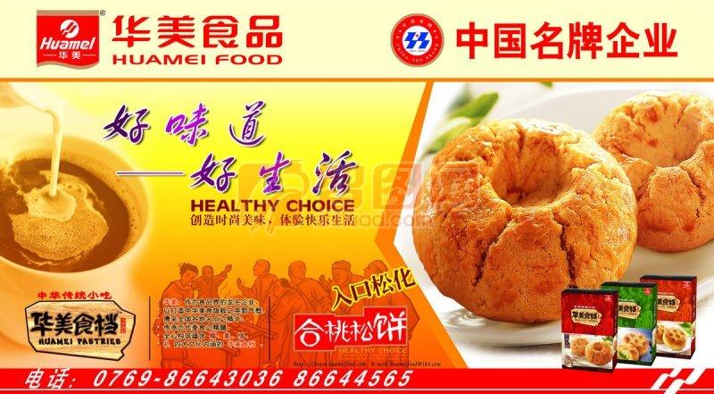 【psd】华美食品海报设计