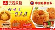 華美食品海報設計