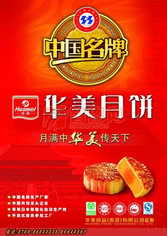 華美月餅海報