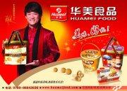 華美食品海報