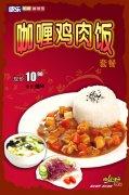 咖喱雞肉飯海報