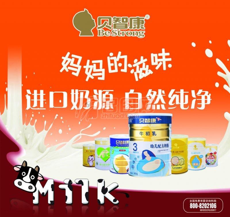 貝智康牛奶海報設計