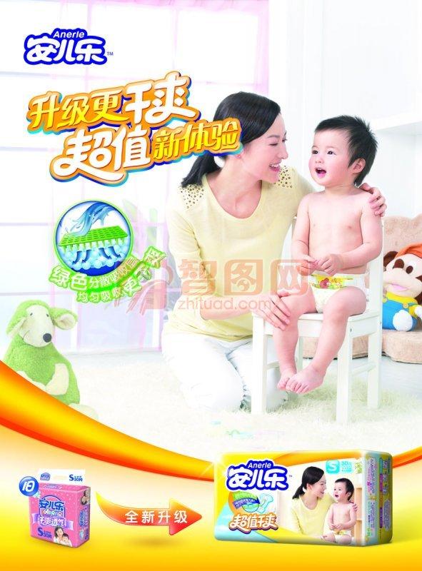 安兒樂廣告