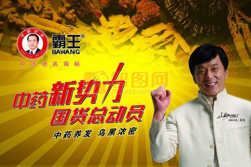 霸王廣告宣傳