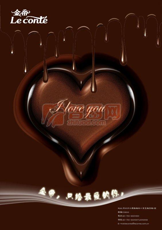 金帝巧克力廣告