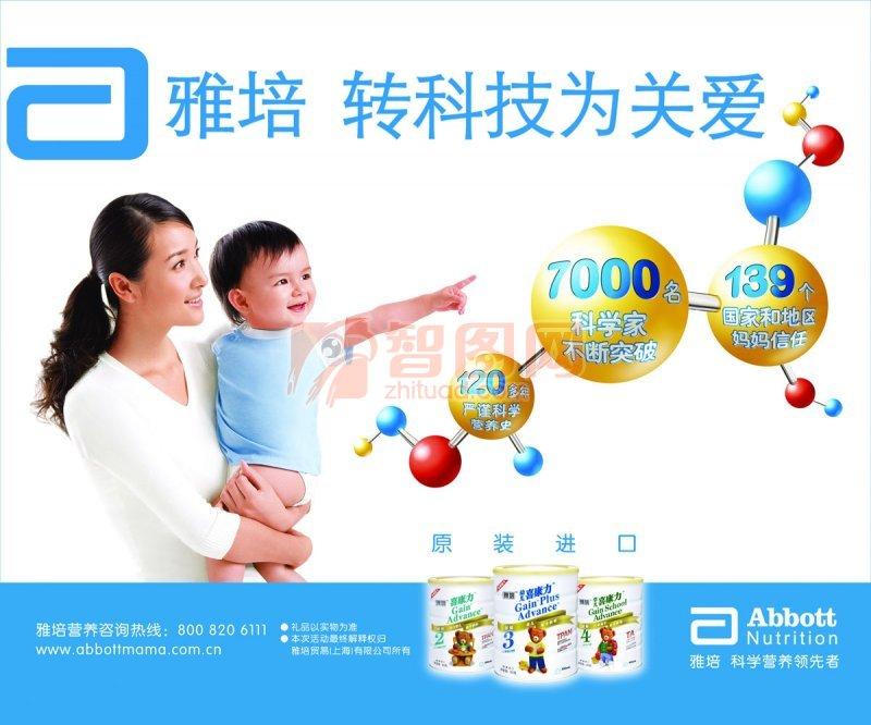 雅培奶粉廣告