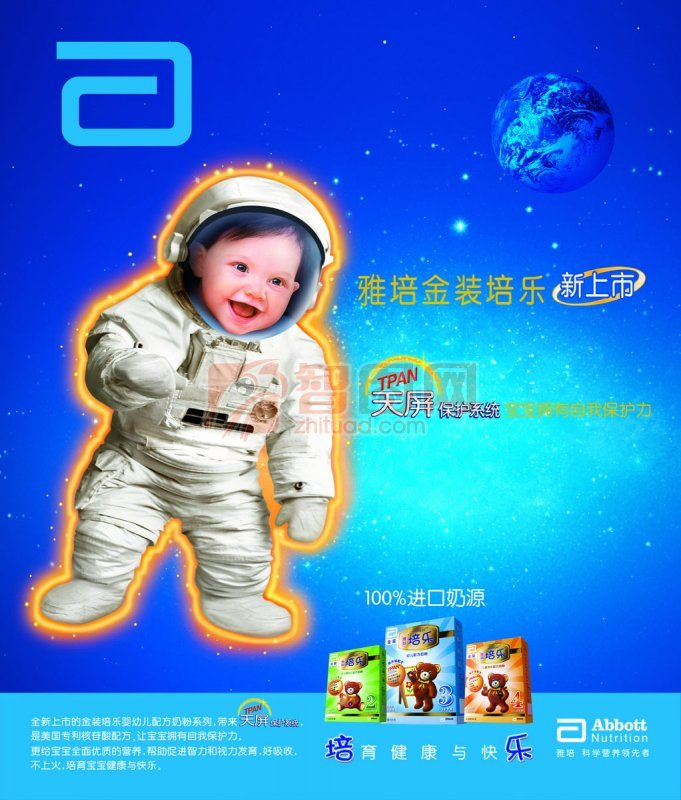 太空嬰兒海報廣告