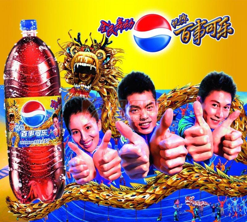 首页 ps分层专区 广告设计 海报设计  关键词: 说明:-百事可乐海报图片