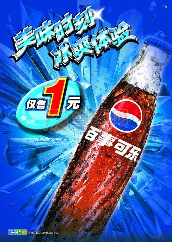 【psd】百事可乐海报设计图片