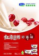 君樂寶紅棗牛奶海報