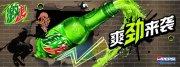 激浪啤酒海报