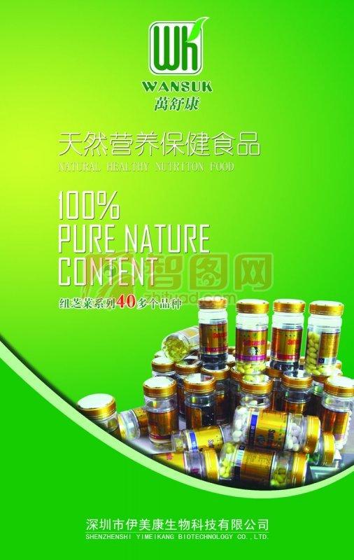 天然營養保健品