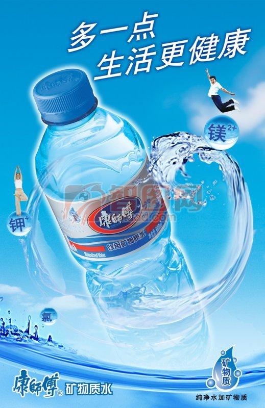 礦質元素水