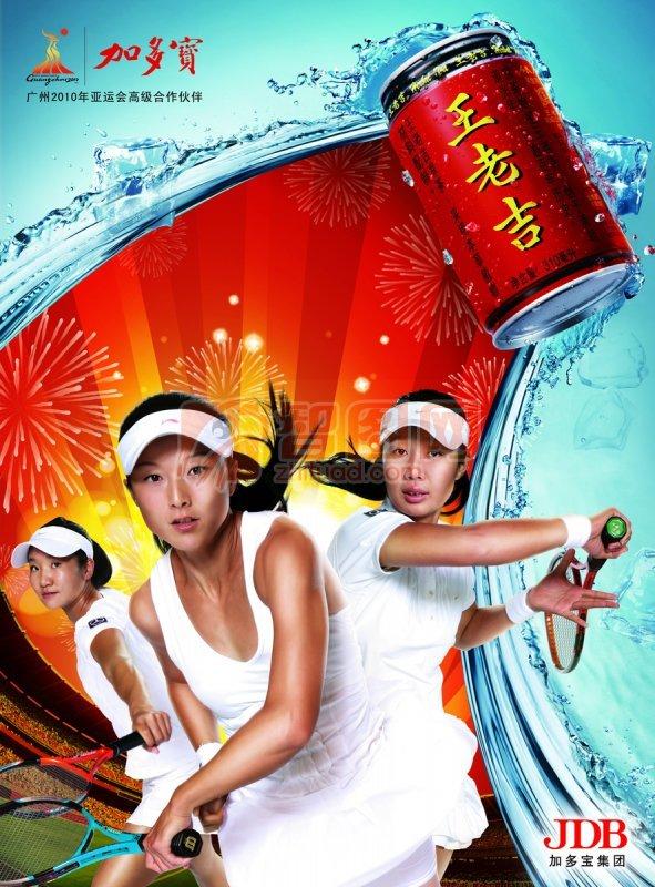 首页 ps分层专区 广告设计 海报设计  关键词: 说明:-运动饮料 上一张