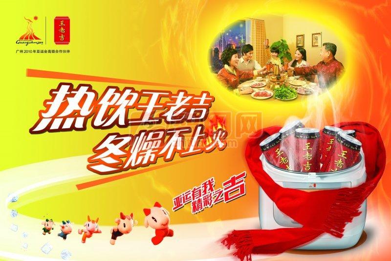 ps分层专区 广告设计 海报设计 > 图片信息   关键词: 热饮王老吉 冬图片