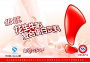 銀鷺花生牛奶海報設計